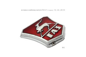 Insert in the emblem of the hood GAZ-21 3 series, GAZ-13, GAZ-24-10