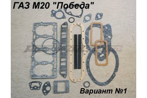 Set of gaskets for the engine GAZ-M20, GAZ-69