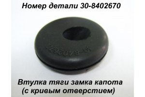 Bonnet lock bushing (with a curved hole) GAZ-M20, GAZ-21, GAZ-24