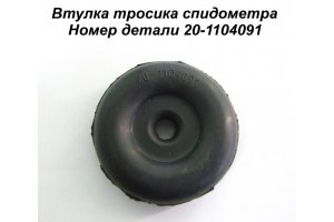 GAZ speedometer cable bushing
