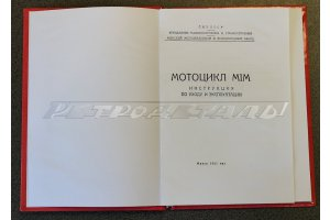Motorcycle M1M, Instructions for care and use, 1961