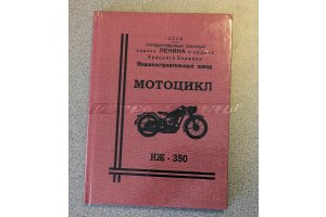 Motorcycle IZH-350. Description and instructions for care and maintenance, 1946