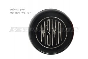 Cover The Steering Wheel Switch Signal Moskvich-402, Moskvich-407, Moskvich-403, Moskvich-408, Moskvich-412, IZH-412