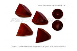 Diffusers rear lights Moskvich-403IE