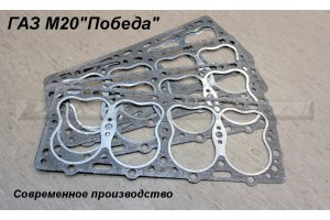 GAZ-M20 block head gasket