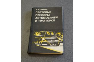 Book Light devices of cars and tractors 1981