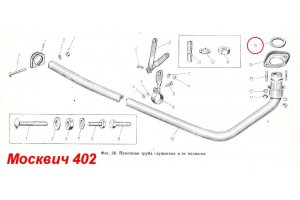 Laying of the front pipe of the muffler Moskvich-402, 407, 403, 408