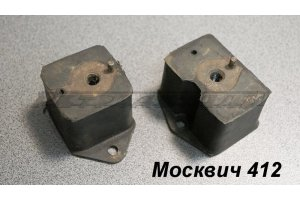 Pillows front engine mounts Moskvich-412, Moskvich-2140