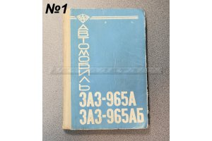 Car ZAZ-965A, ZAZ-965AB, manual operation and repair