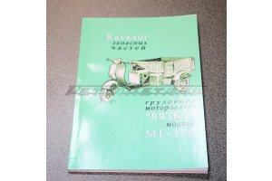 Spare parts catalog for Vyatka motor scooter MG-150 model, 1961