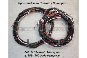 Wiring GAZ-21, 2nd series