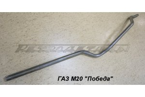 Rear exhaust pipe for GAZ-M20
