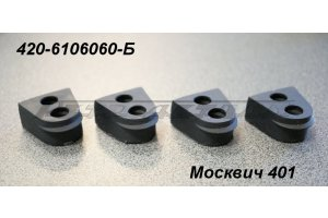 Clamps of doors Moskvich-400, Moskvich-401, Moskvich-423, Opel-K38