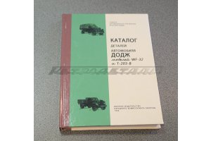 Dodge WF-32 and T-203-B Car Parts Catalog