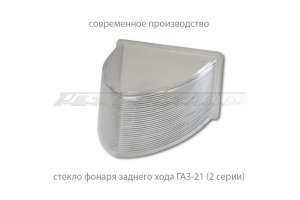 Glass reversing lamp GAZ-21 1-2 series
