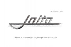 "The inscription on the cover of the tailgate and rear wings ZAZ-965 ""Jalta"""