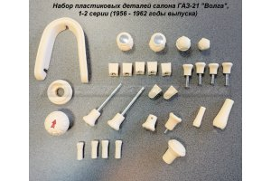 Set of plastic interior for GAZ-21