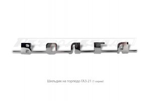 Dashboard Ornament GAZ-21