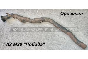 Reception pipe for GAZ-M20