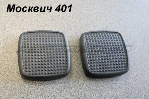 Pad of brake and clutch pedals Moskvich-400, Moskvich-401