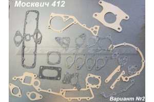 Set of gaskets for the engine Moskvich-412