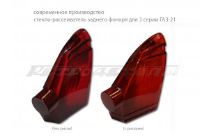 Glass diffuser backlight red GAZ-21 modern production