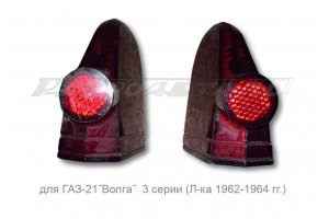Glass diffuser rear lamp red GAZ-21 original