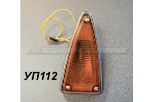Rear turn signal lamp Moskvich-412