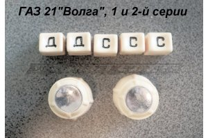 Set of pens and buttons for receivers A9, A12, A18 for GAZ-21