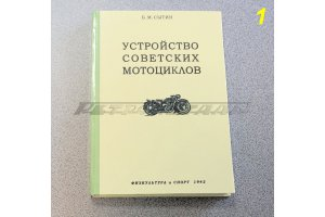 General technical literature on prewar motorcycles