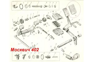 Pad of brake and clutch pedals Moskvich-402, Moskvich-407